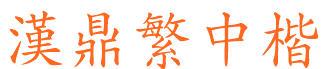 汉鼎繁中楷字体下载