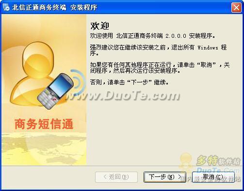 北信正通短信平台下载