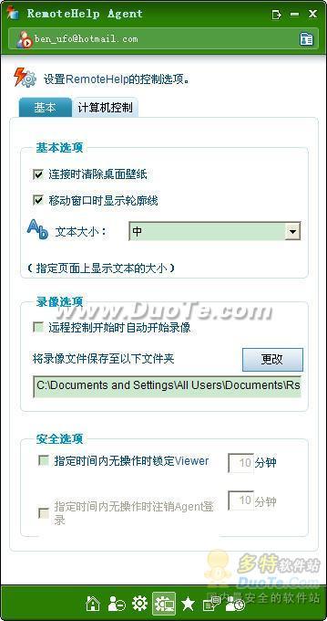 RemoteHelp 远程客服软件下载