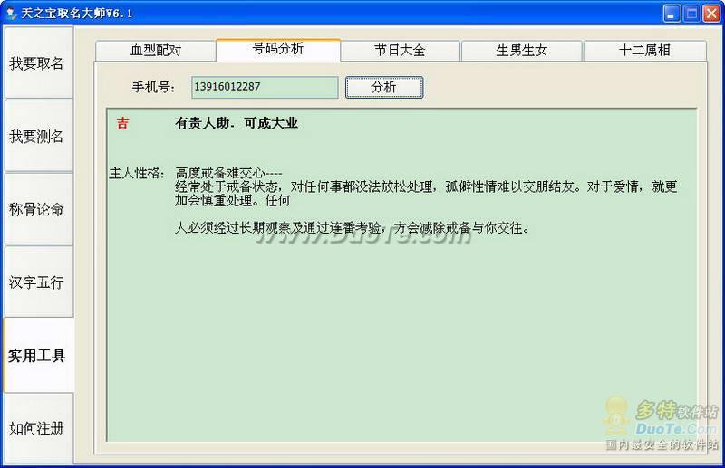 天之宝取名软件下载
