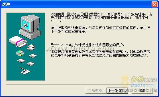 图文旺旺群发 2011下载