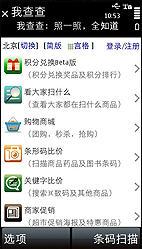 我查查 for Symbian^3下载