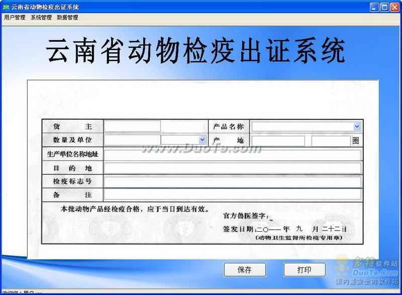 云南省动物检疫出证系统下载