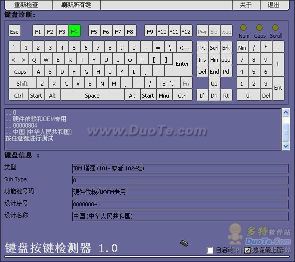 键盘按键检测器下载
