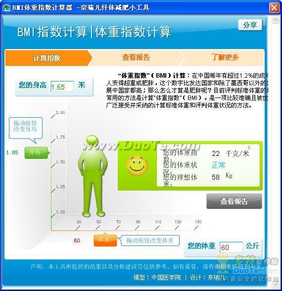 BMI体重指数计算器下载