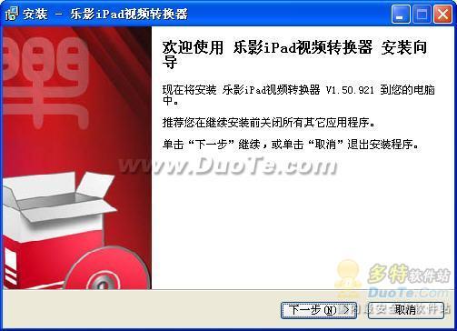 乐影iPad视频格式转换器下载