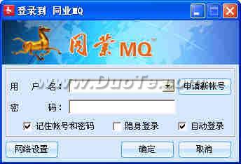 同业MQ下载