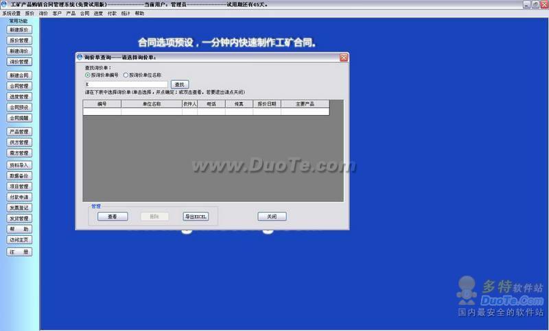 工矿产品购销合同管理系统下载