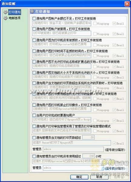 iPrint打印监控系统下载