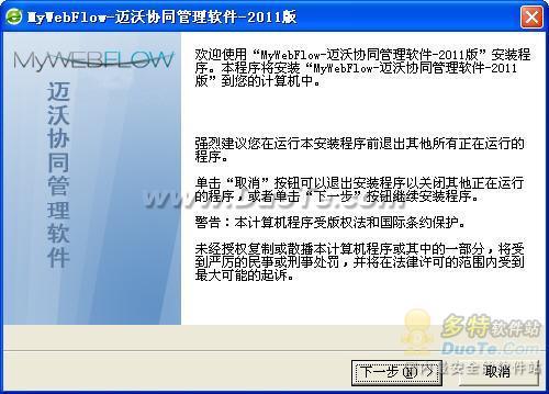 迈沃协同管理软件下载