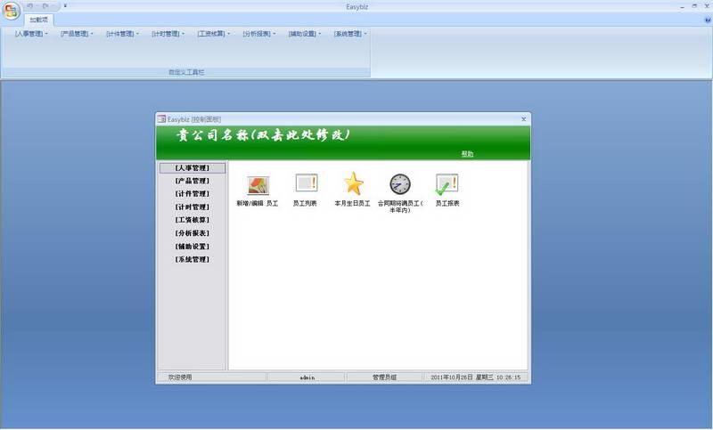 Easybiz计时计件工资软件下载