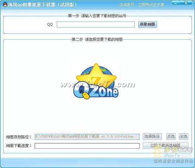 海风QQ相册批量下载器下载