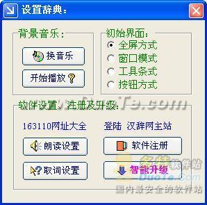 汉语大辞典下载