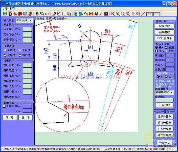 三相异步电机设计下载