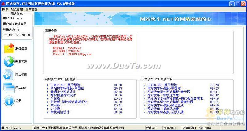 网站快车.NET版网站采集发布管理系统下载