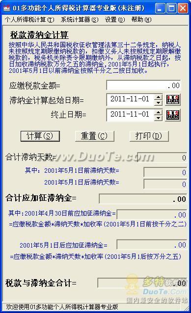 01多功能个人所得税计算器下载