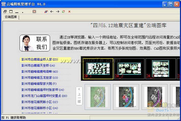 云端图纸管理平台下载