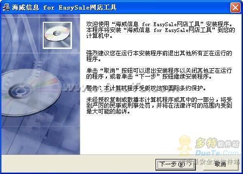 EasySale易淘网店工具下载
