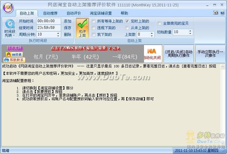 网店淘宝自动上架推荐评价软件下载