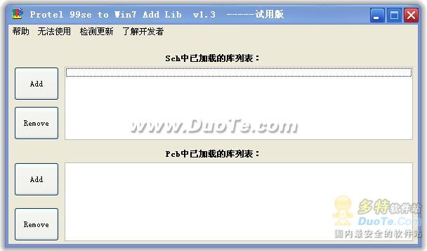 protel 99se 中文版下载