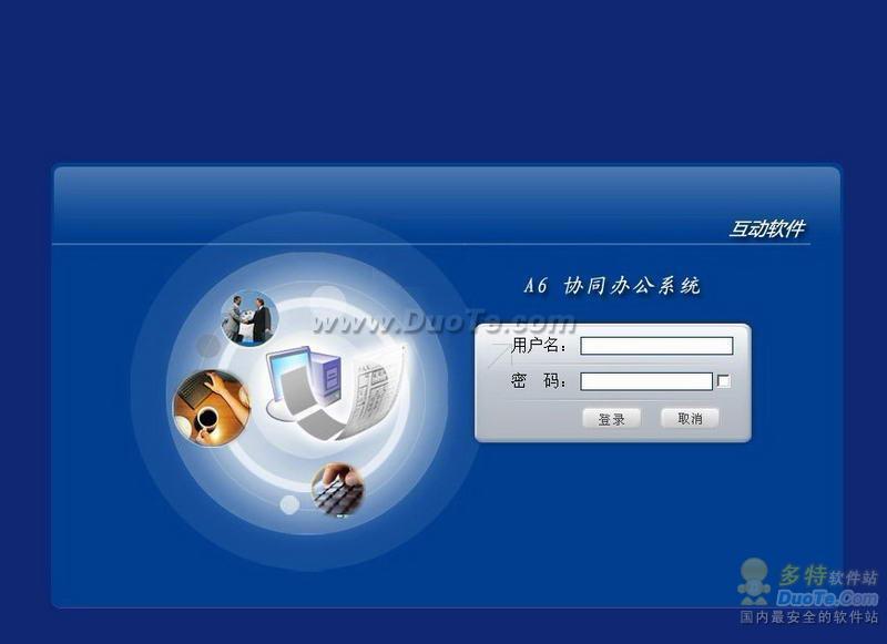 深圳互动OA软件协同办公系统下载