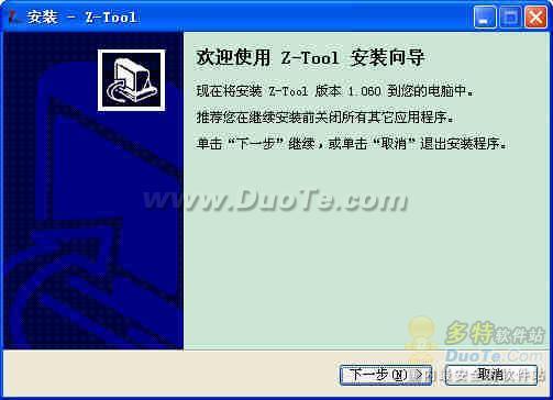 Z-Tool 应用工具下载