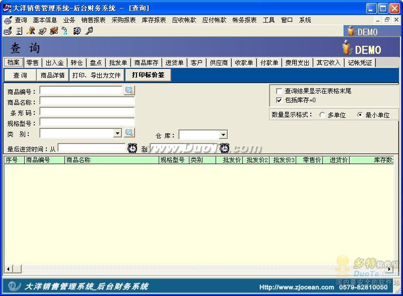 大洋销售管理系统(财务管理)下载