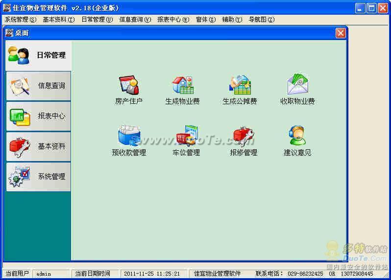 佳宜物业管理软件下载