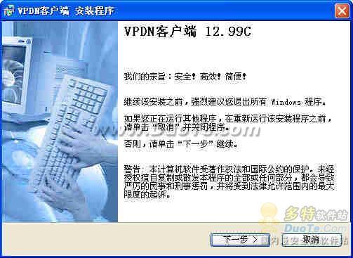 VPDN用户下载