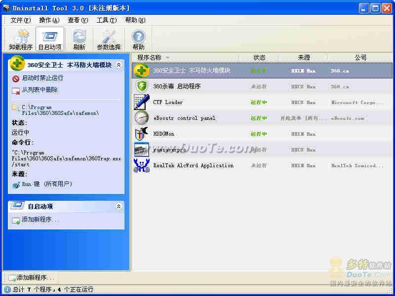Toolbar Uninstaller下载