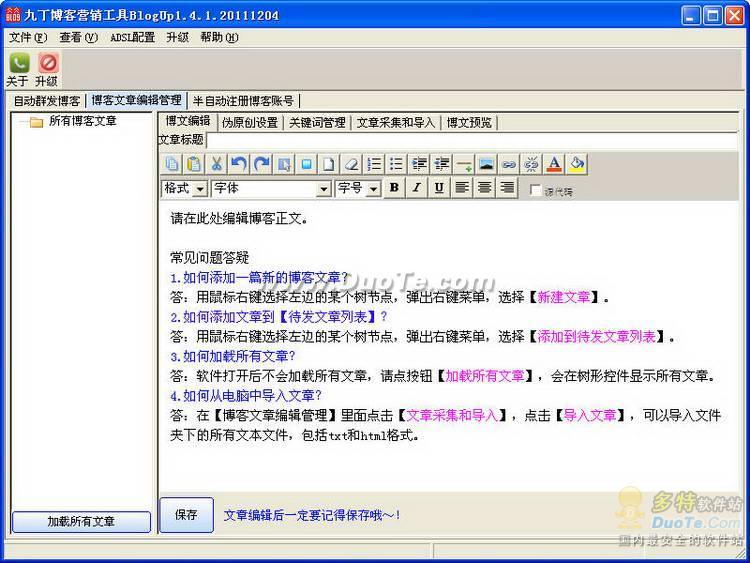 九丁博客群发工具BlogUp下载