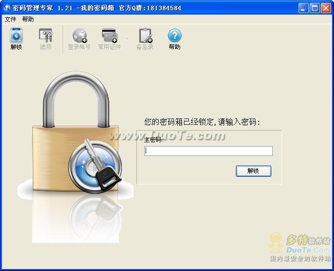密码管理专家下载