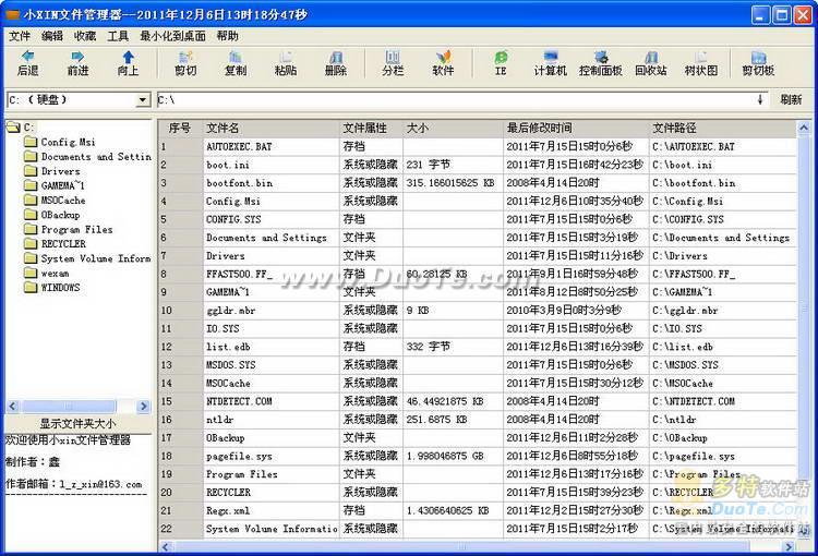 小xin文件管理器下载