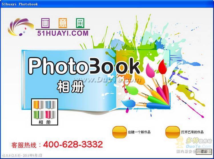 画意网相册制作(Photobook Maker)下载