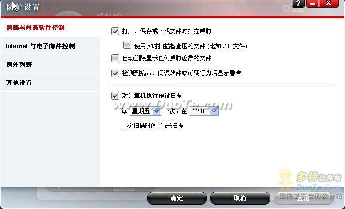 趋势科技(TM) 云安全软件 2011下载