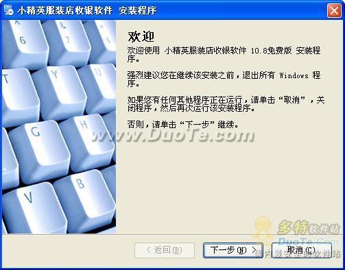 小静英服装店收银软件下载