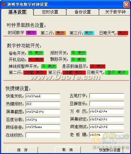 桌面天气网络监控节电数字时钟下载