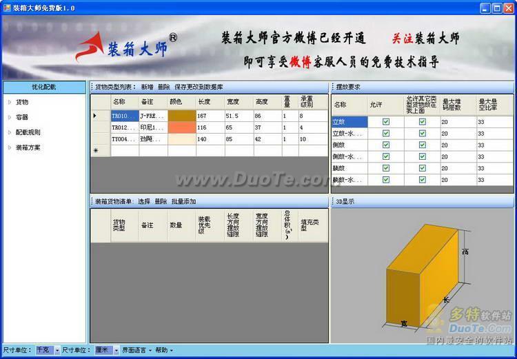 装箱大师免费装柜软件下载