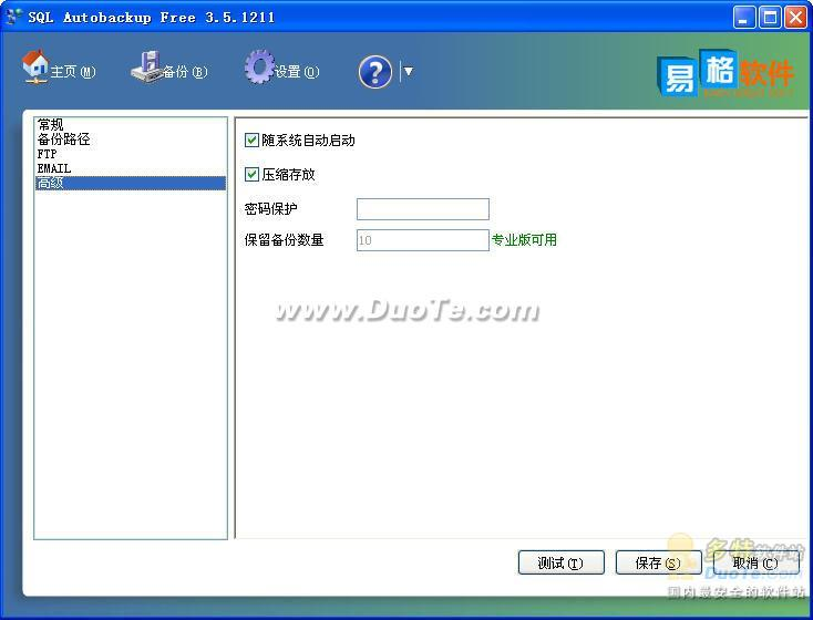 SQL Autobackup下载