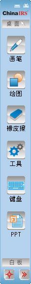 ChinaIRS交互式电子白板系统 XP版下载