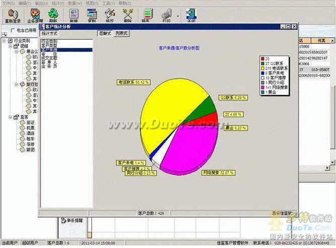 佳宜客户管理软件下载