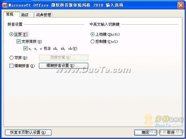 微软拼音输入法 2010下载