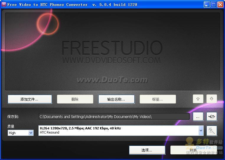 Free Video to HTC Phones Converter下载