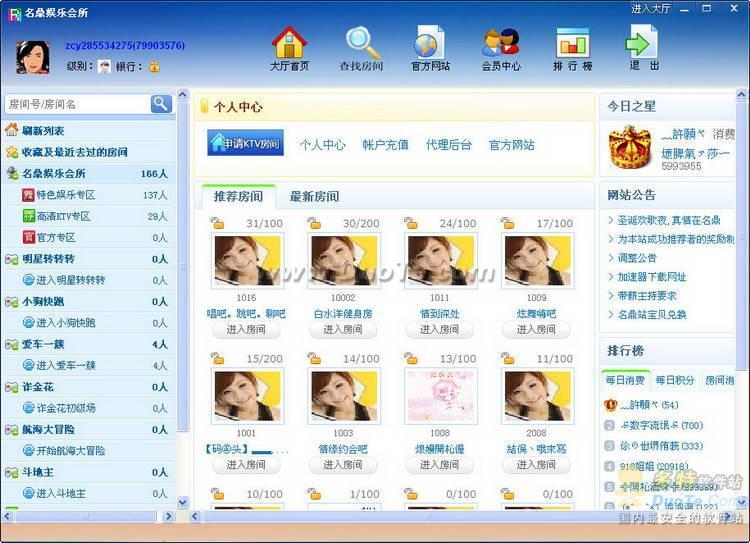 名鼎视频KTV聊天软件2012下载