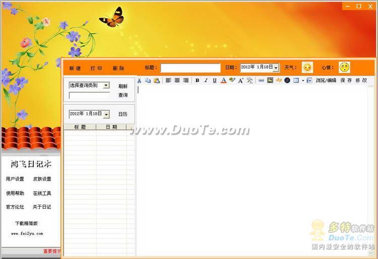 鸿飞日记本 2012下载