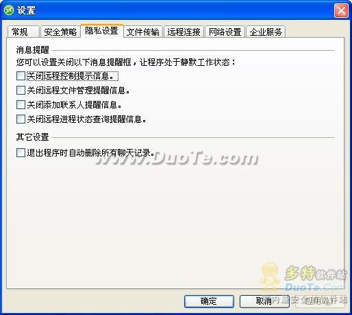 协通XT800远程控制个人版下载