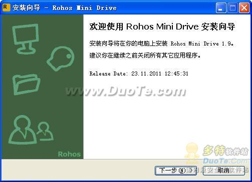 Rohos微型U盘加密下载