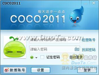 coco2011下载