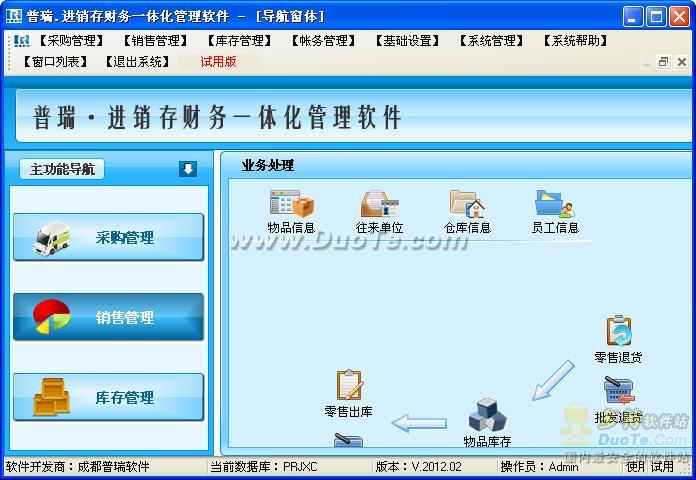 普瑞进销存财务一体化管理软件系统下载