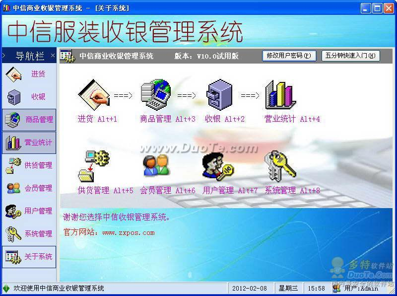 中信收银管理系统下载